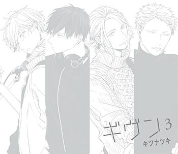 冬 の はなし 斉藤 壮 馬